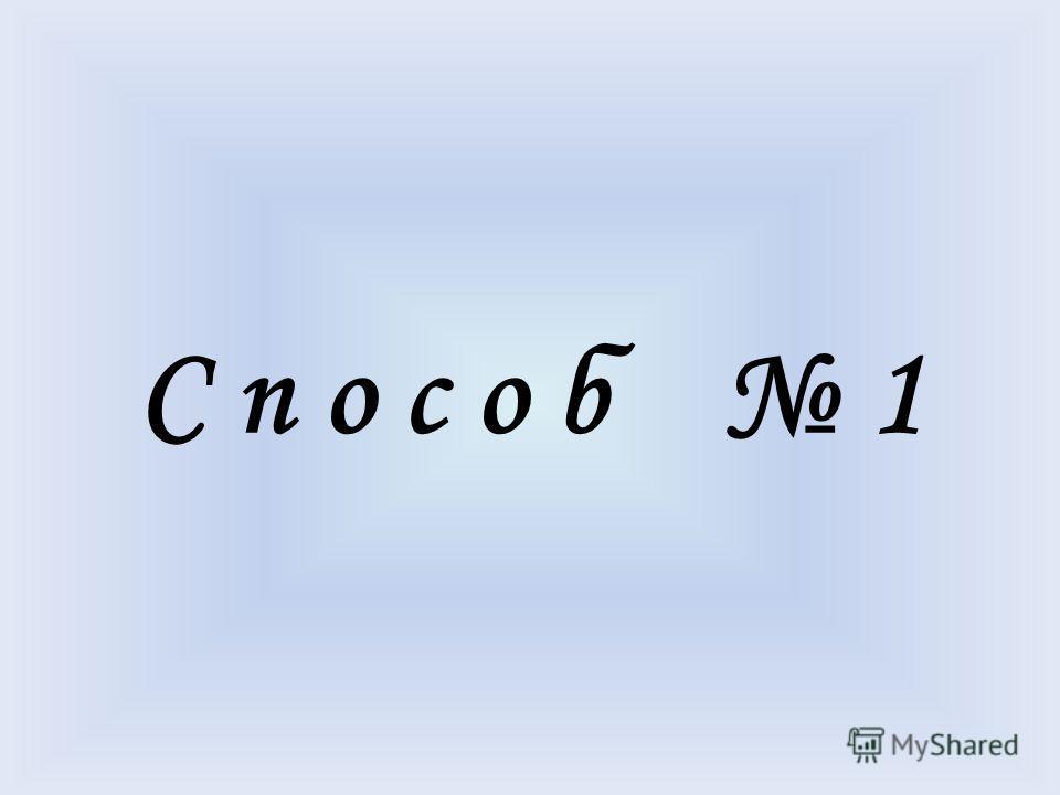 980 (р.) И-? П-? 930 (р.) 890 (р.) Н-?