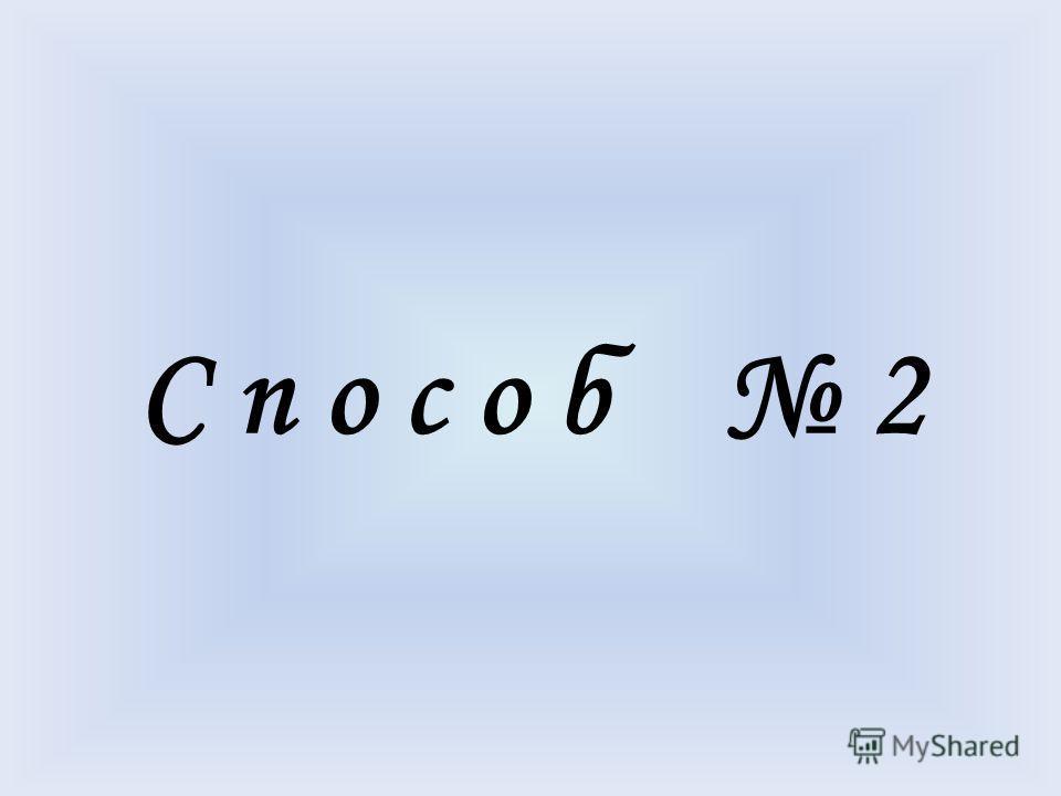 1) + 980 = И + П 930 = И + Н 1910 = 2И + П + Н 2) _1910 = 2И + П + Н 890 = П + Н 1020 = 2И + П + Н – П – Н 1020 = 2И 3) И = 1020 : 2 = 510 (р.), 4) П = 980 – 510 = 470 (р.), 5) Н = 930 – 510 = 420 (р.).