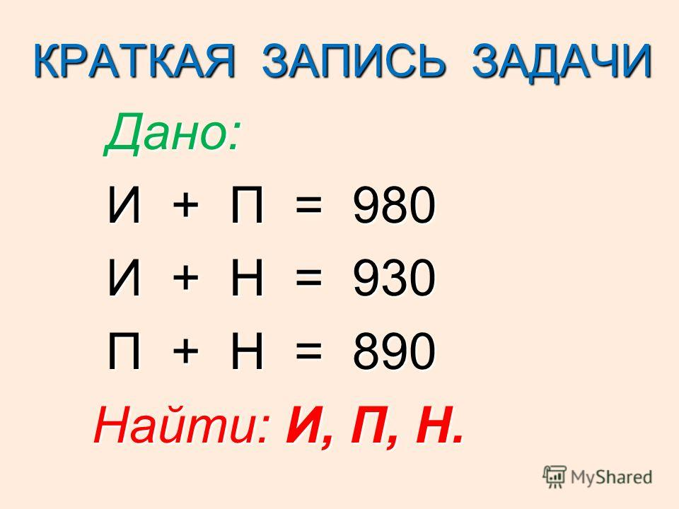 Решение этой задачи основано на решении ранее рассмотренной задачи 325. Сравним краткие записи задач, выполненные в алгебраической форме, и решим эту задачу аналогично задаче 325: