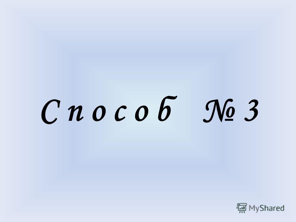 И + П = 980 => Н = 1400 – 980 = 420 И + Н = 930 => П = 1400 – 930 = 470 П + Н = 890 => И = 1400 – 890 = 510 П + Н = 890 => И = 1400 – 890 = 510 2И +2П +2Н = 2800 /:2 И + П + Н = 1400 Проверка: И + П = 510 + 470 = 980 И + Н = 510 + 420 = 930 И + Н = 5
