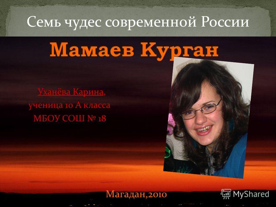 Уханёва Карина, ученица 10 А класса МБОУ СОШ 18 Магадан,2010 Семь чудес современной России