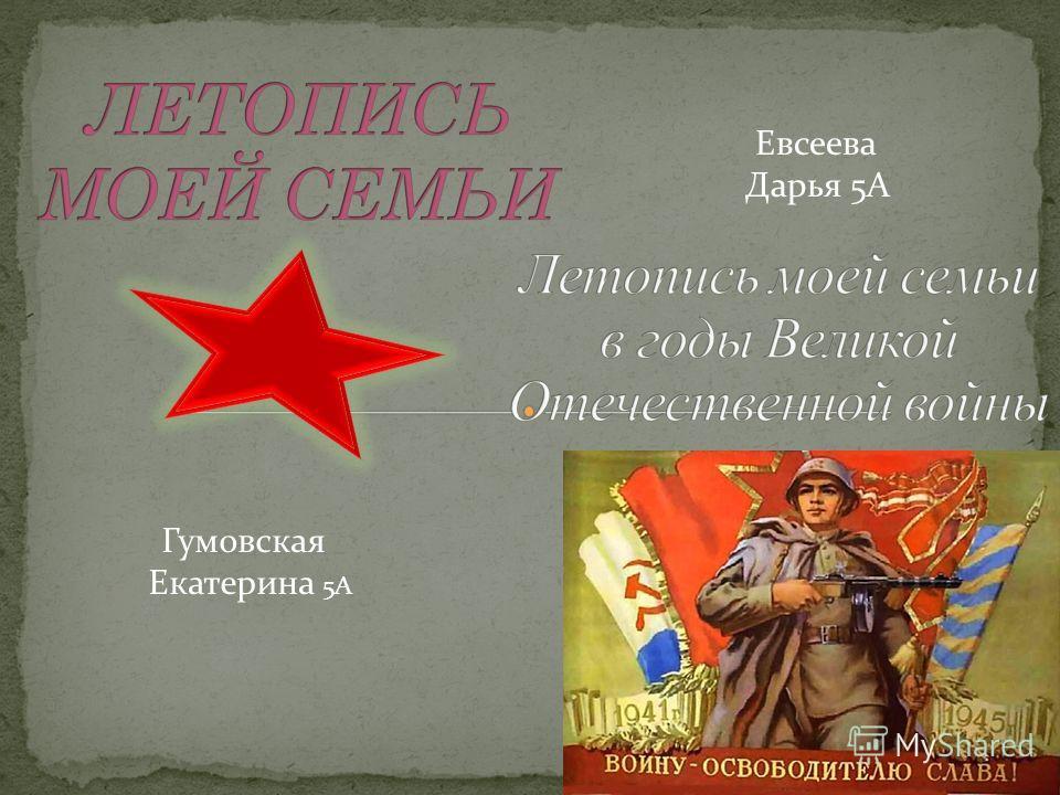 Гумовская Екатерина 5А Евсеева Дарья 5А