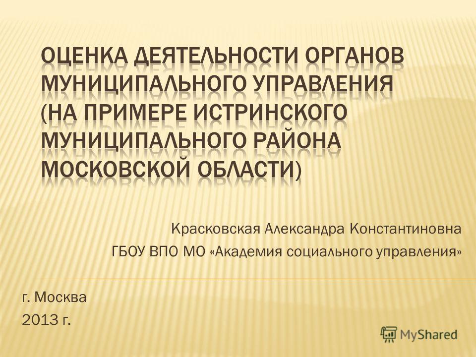 Красковская Александра Константиновна ГБОУ ВПО МО «Академия социального управления» г. Москва 2013 г.