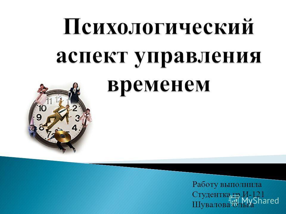 Работу выполнила Студентка гр.И-121 Шувалова Ольга