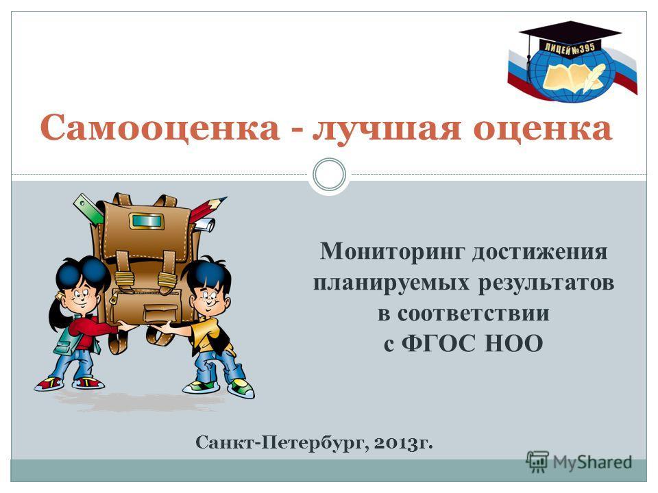 Самооценка - лучшая оценка Санкт-Петербург, 2013г. Мониторинг достижения планируемых результатов в соответствии с ФГОС НОО
