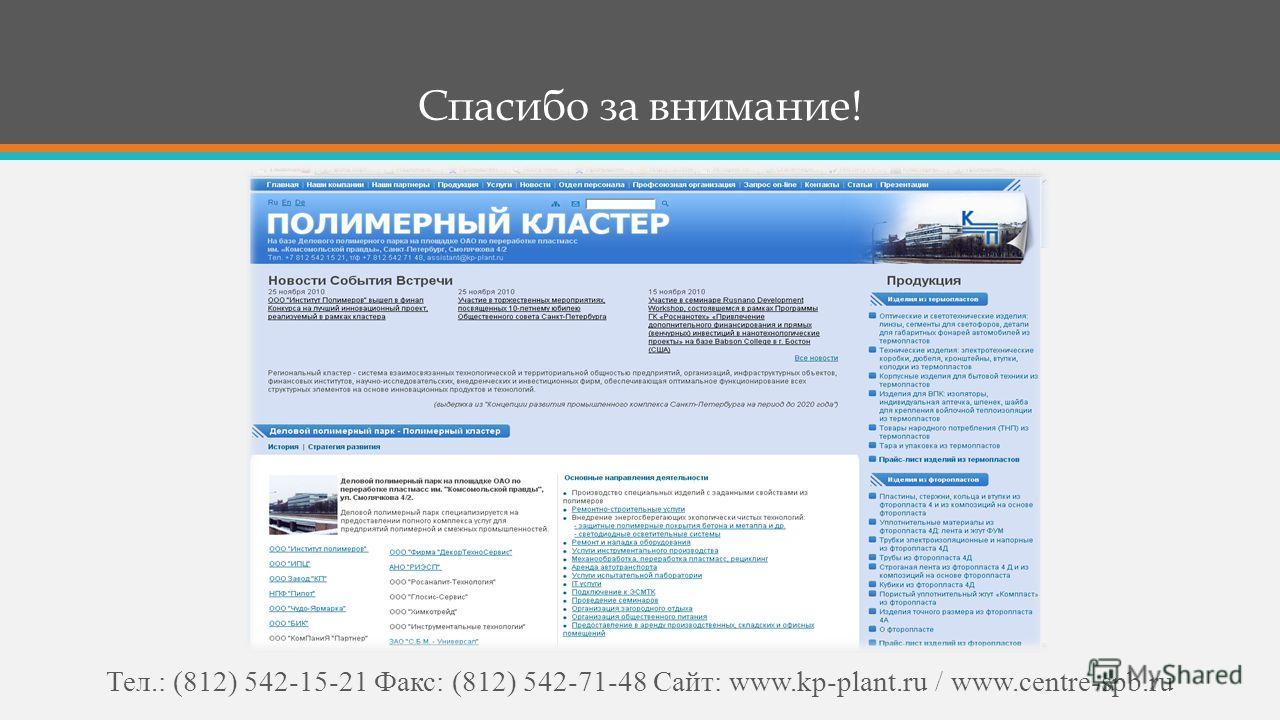 Спасибо за внимание! Тел.: (812) 542-15-21 Факс: (812) 542-71-48 Сайт: www.kp-plant.ru / www.centre-spb.ru