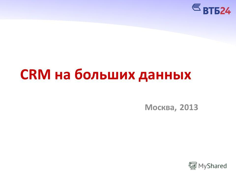 CRM на больших данных Москва, 2013