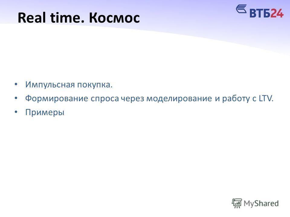 Real time. Космос Импульсная покупка. Формирование спроса через моделирование и работу с LTV. Примеры
