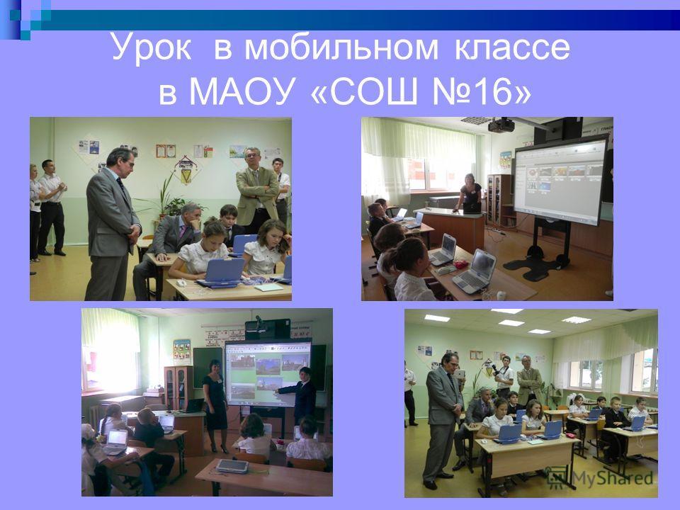 Урок в мобильном классе в МАОУ «СОШ 16»