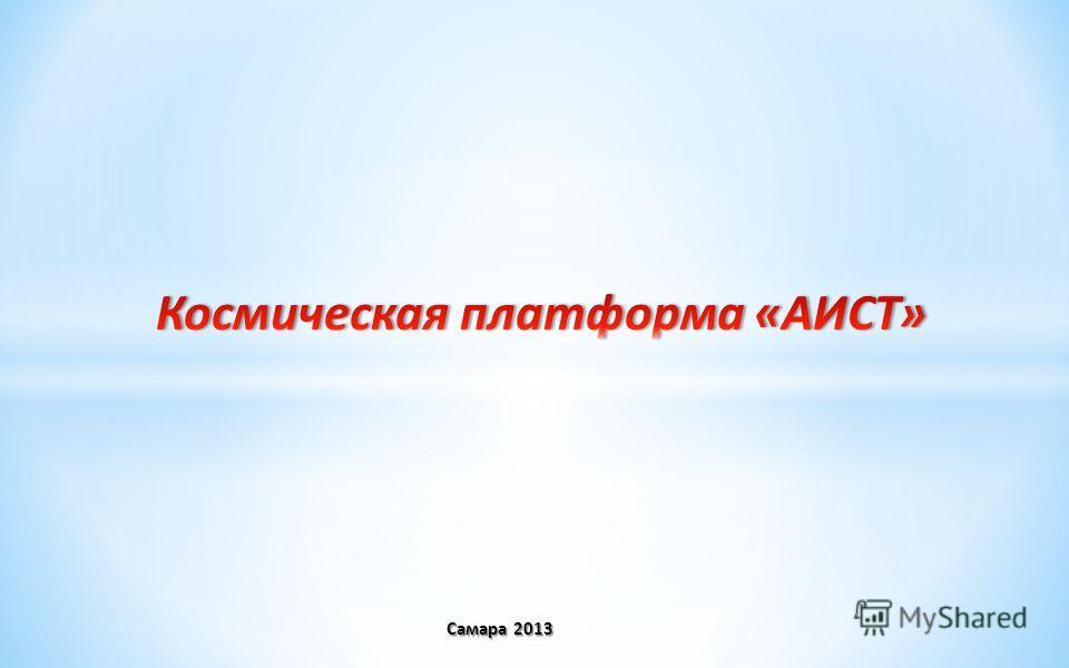 Самара 2013