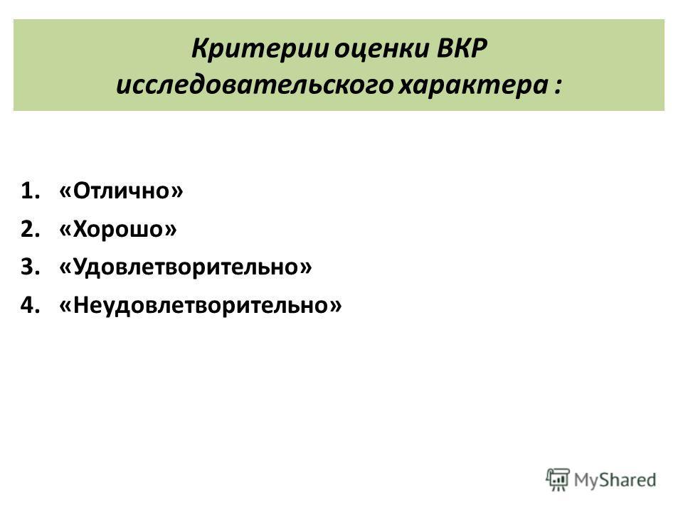Критерии оценки ВКР исследовательского характера : 1.«Отлично» 2.«Хорошо» 3.«Удовлетворительно» 4.«Неудовлетворительно»