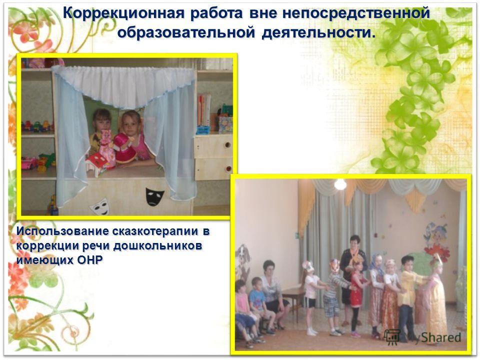 Коррекционная работа вне непосредственной образовательной деятельности. Использование сказкотерапии в коррекции речи дошкольников имеющих ОНР