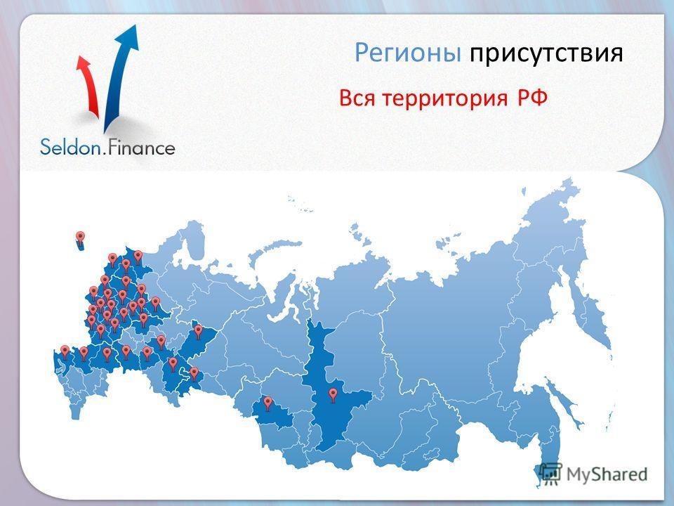 Регионы присутствия Вся территория РФ