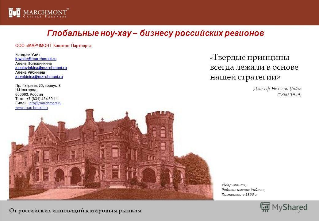 СШАВеликобританияИзраильЯпония Повышение репутации университета в мировом рейтинге 12 Предлагаемые программы Venture LAB и Venture Accelerator направлены на развитие сети центров предпосевного развития проектов (POC) по всей России. Главная цель данн