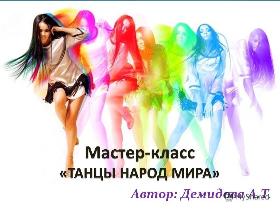 Автор: Демидова А.Т.