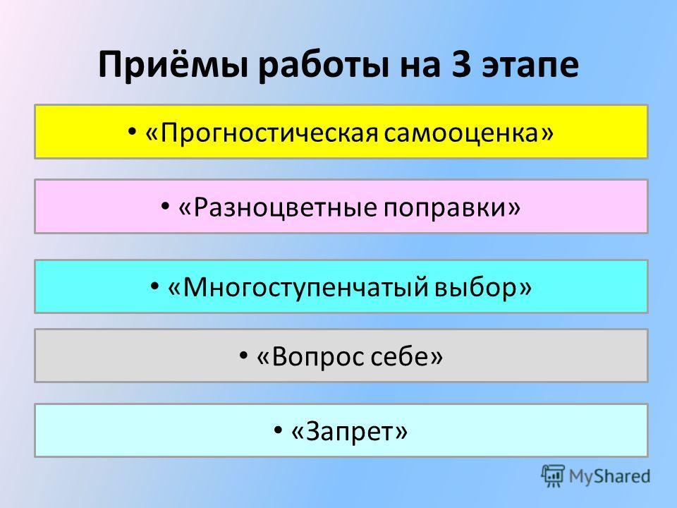Приёмы работы на 3 этапе «Прогностическая самооценка» «Разноцветные поправки» «Многоступенчатый выбор» «Вопрос себе» «Запрет»