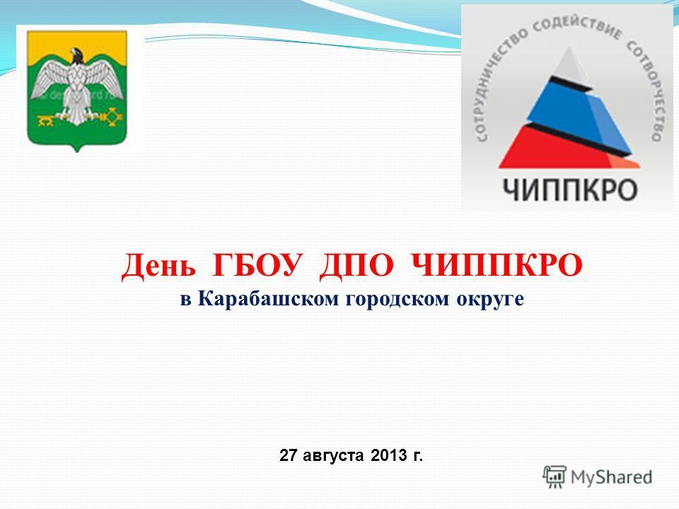 День ГБОУ ДПО ЧИППКРО в Карабашском городском округе 27 августа 2013 г.