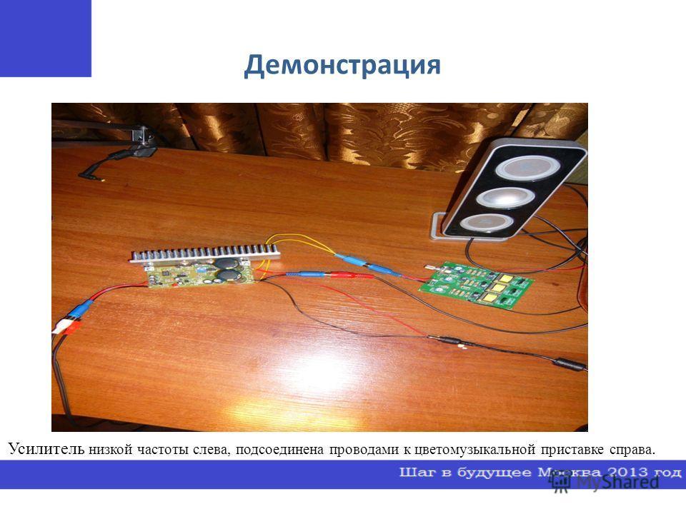 Демонстрация Усилитель низкой частоты слева, подсоединена проводами к цветомузыкальной приставке справа.