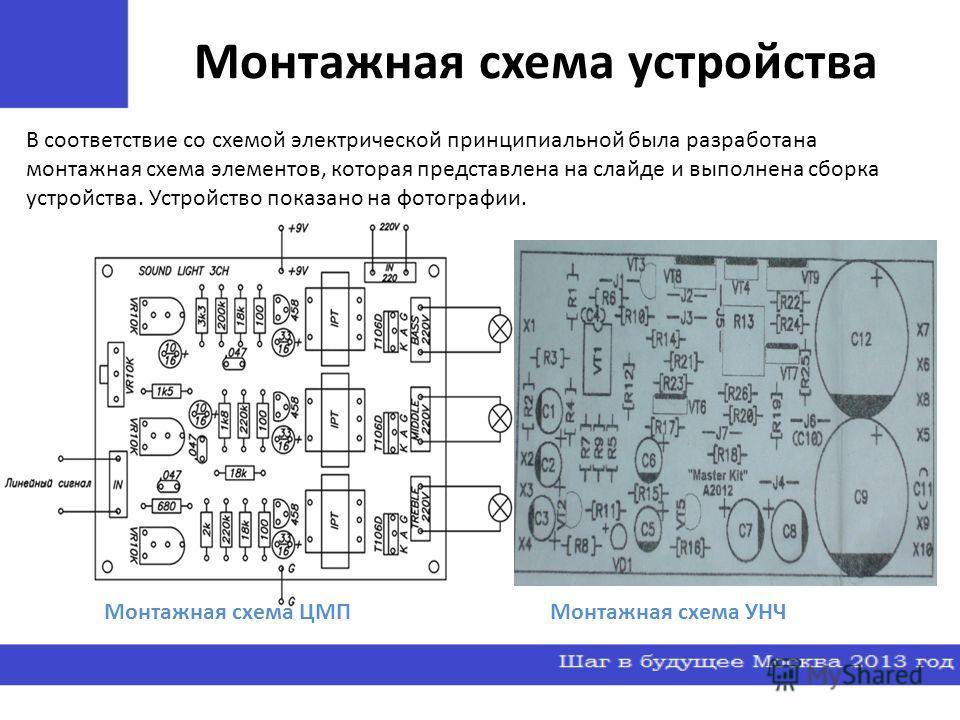Монтажная схема устройства В соответствие со схемой электрической принципиальной была разработана монтажная схема элементов, которая представлена на слайде и выполнена сборка устройства. Устройство показано на фотографии. Монтажная схема ЦМПМонтажная