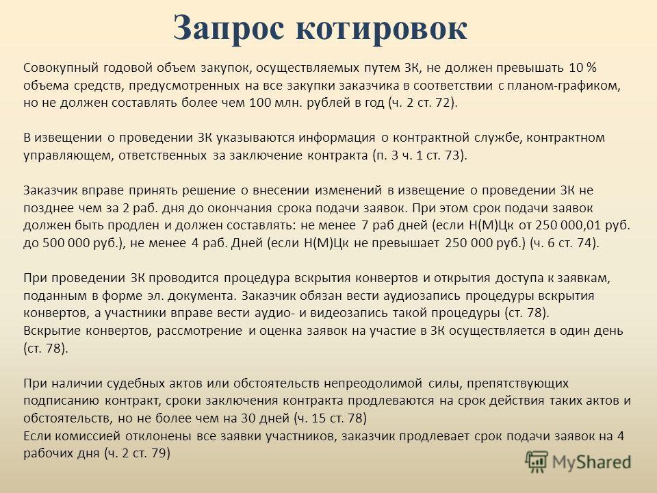 Запрос котировок Совокупный годовой объем закупок, осуществляемых путем ЗК, не должен превышать 10 % объема средств, предусмотренных на все закупки заказчика в соответствии с планом-графиком, но не должен составлять более чем 100 млн. рублей в год (ч