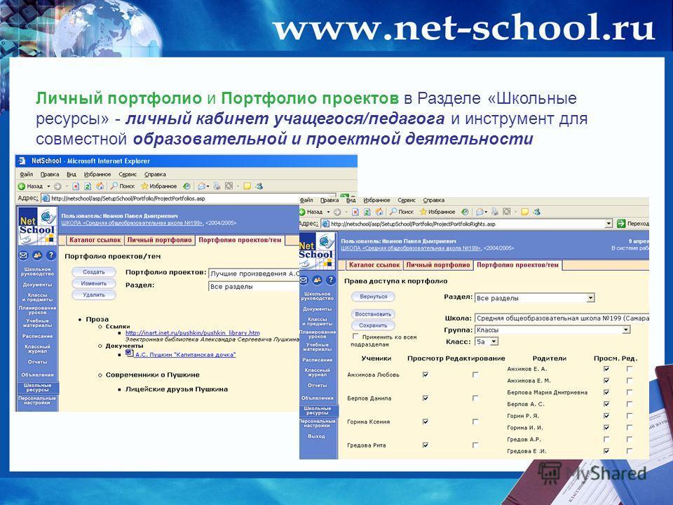 Личный портфолио и Портфолио проектов в Разделе «Школьные ресурсы» - личный кабинет учащегося/педагога и инструмент для совместной образовательной и проектной деятельности