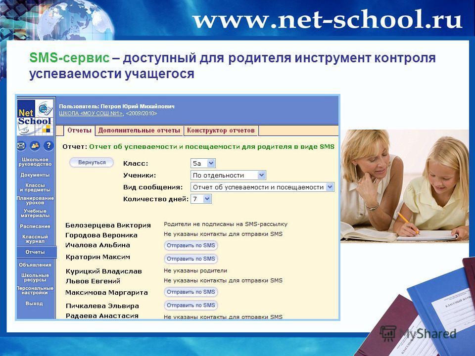 SMS-сервис – доступный для родителя инструмент контроля успеваемости учащегося