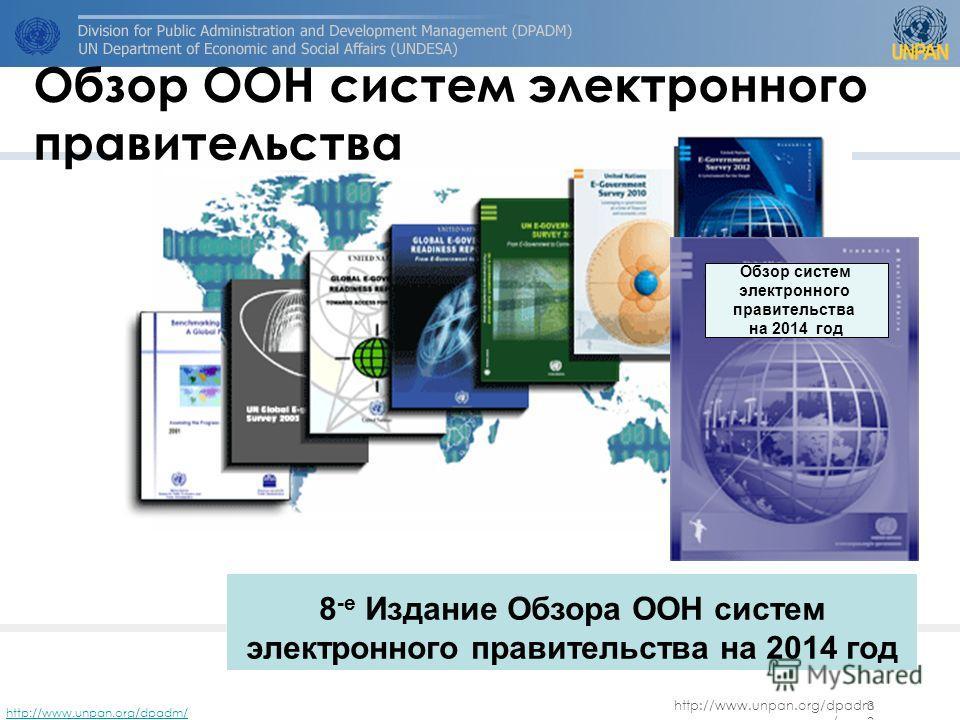 http://www.unpan.org/dpadm /.. 3 http://www.unpan.org/dpadm/ 3 8 -е Издание Обзора ООН систем электронного правительства на 2014 год Обзор систем электронного правительства на 2014 год Обзор ООН систем электронного правительства