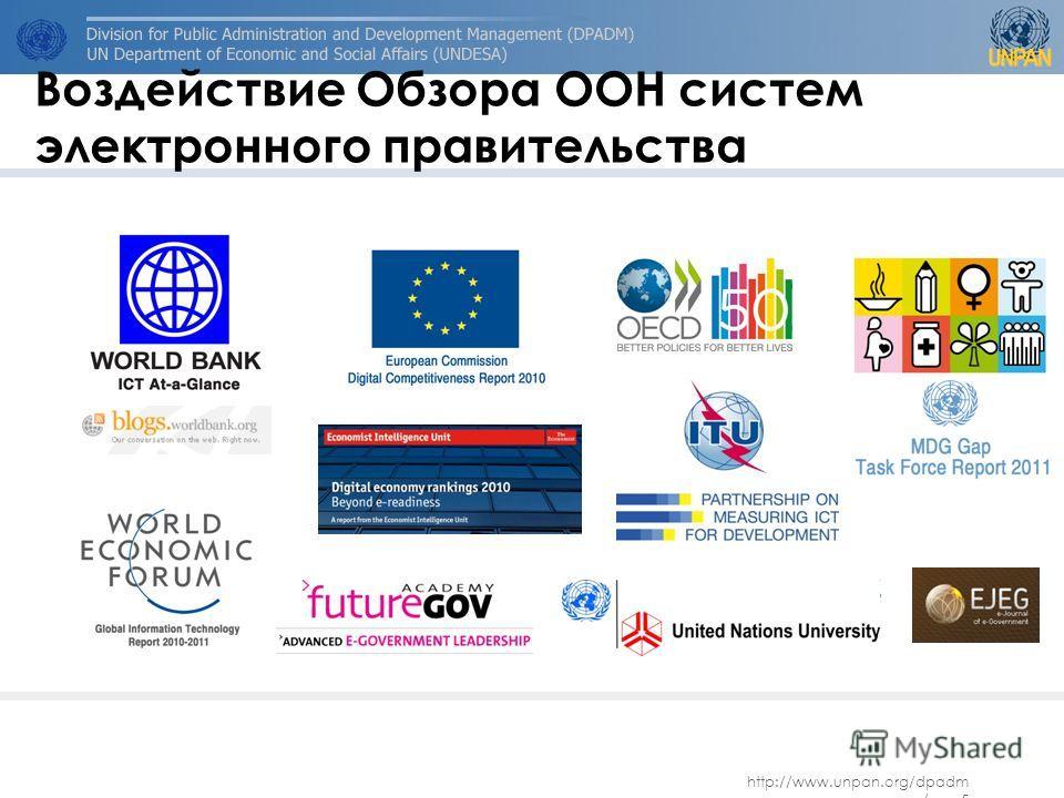 http://www.unpan.org/dpadm /.. 5 Воздействие Обзора ООН систем электронного правительства
