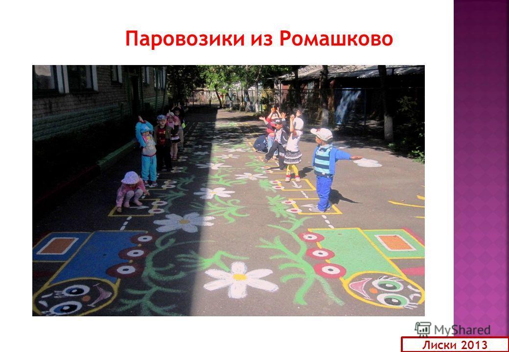 Лиски 2013 Паровозики из Ромашково