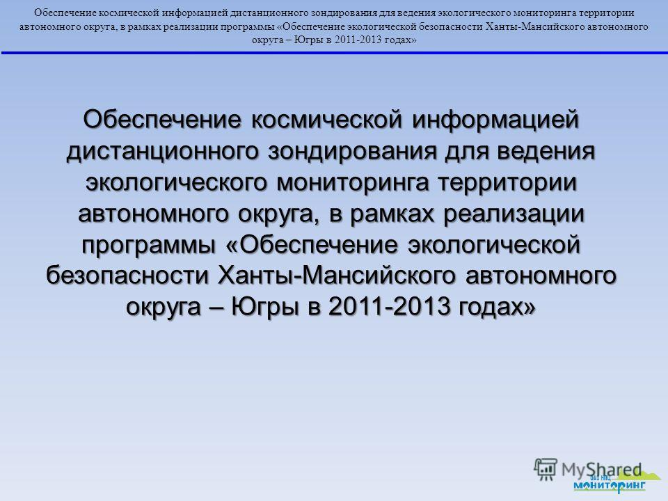 Обеспечение космической информацией дистанционного зондирования для ведения экологического мониторинга территории автономного округа, в рамках реализации программы «Обеспечение экологической безопасности Ханты-Мансийского автономного округа – Югры в