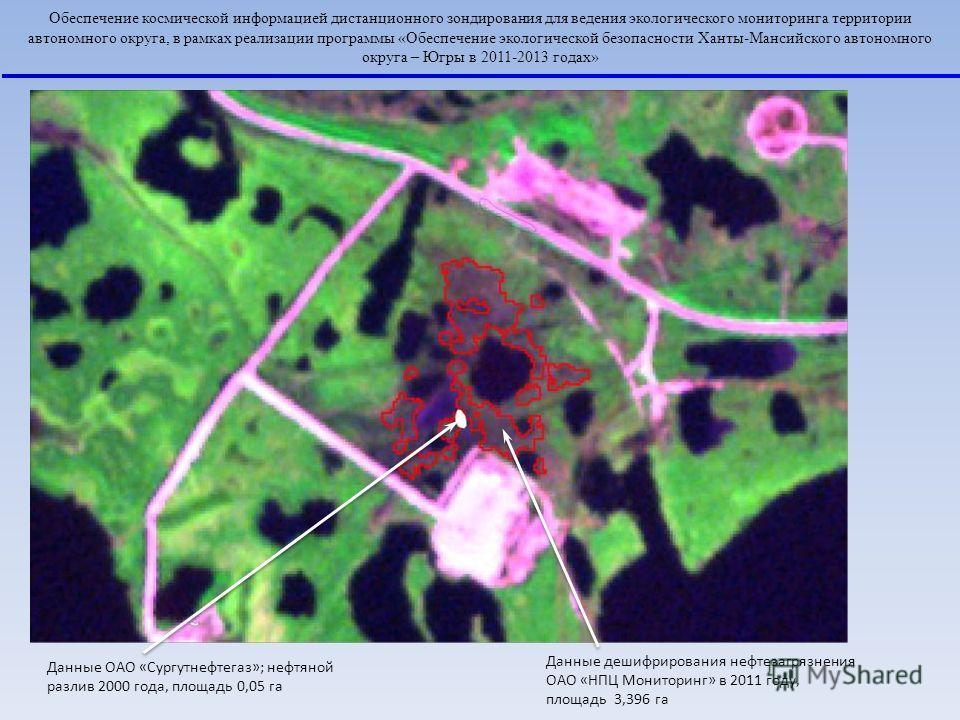 Данные ОАО «Сургутнефтегаз»; нефтяной разлив 2000 года, площадь 0,05 га Данные дешифрирования нефтезагрязнения ОАО «НПЦ Мониторинг» в 2011 году, площадь 3,396 га