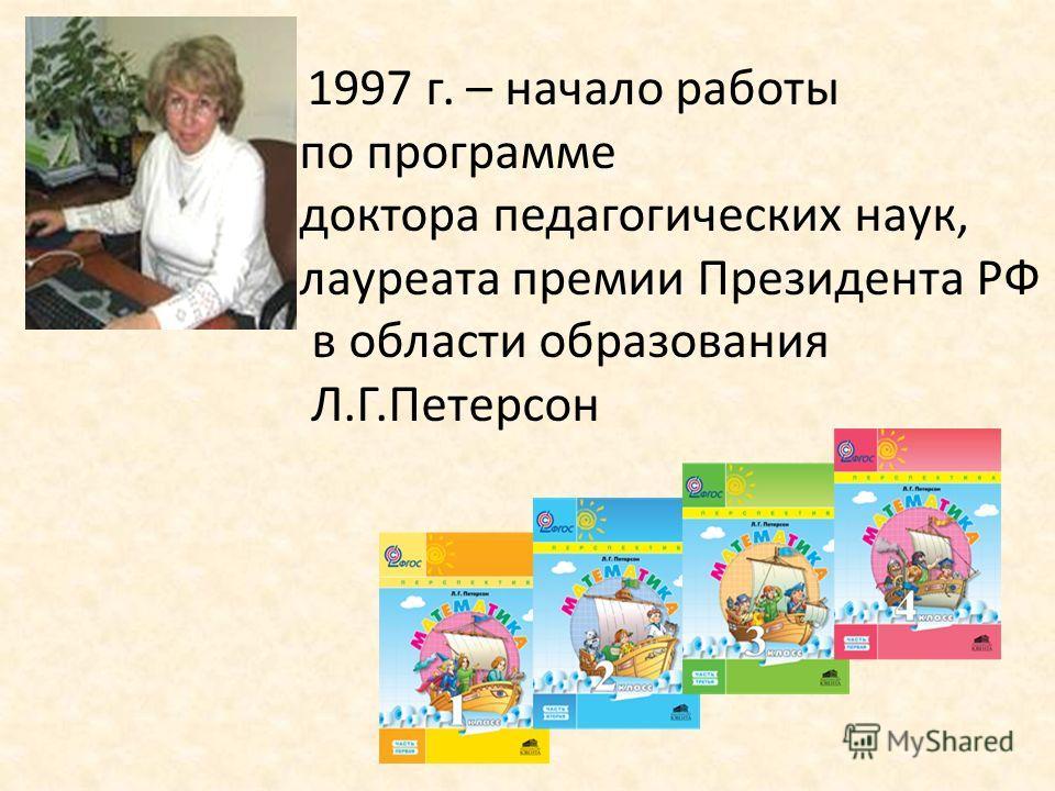 1997 г. – начало работы по программе доктора педагогических наук, лауреата премии Президента РФ в области образования Л.Г.Петерсон