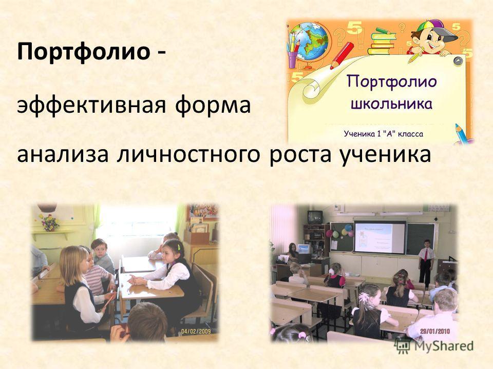 Портфолио - эффективная форма анализа личностного роста ученика