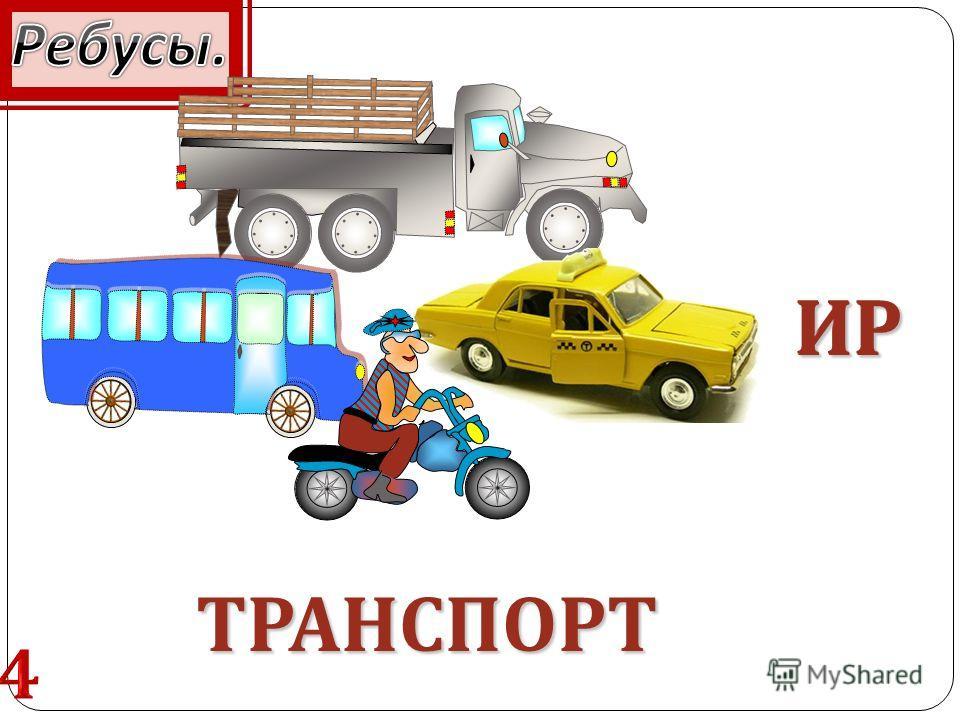 ИР ТРАНСПОРТ ИР