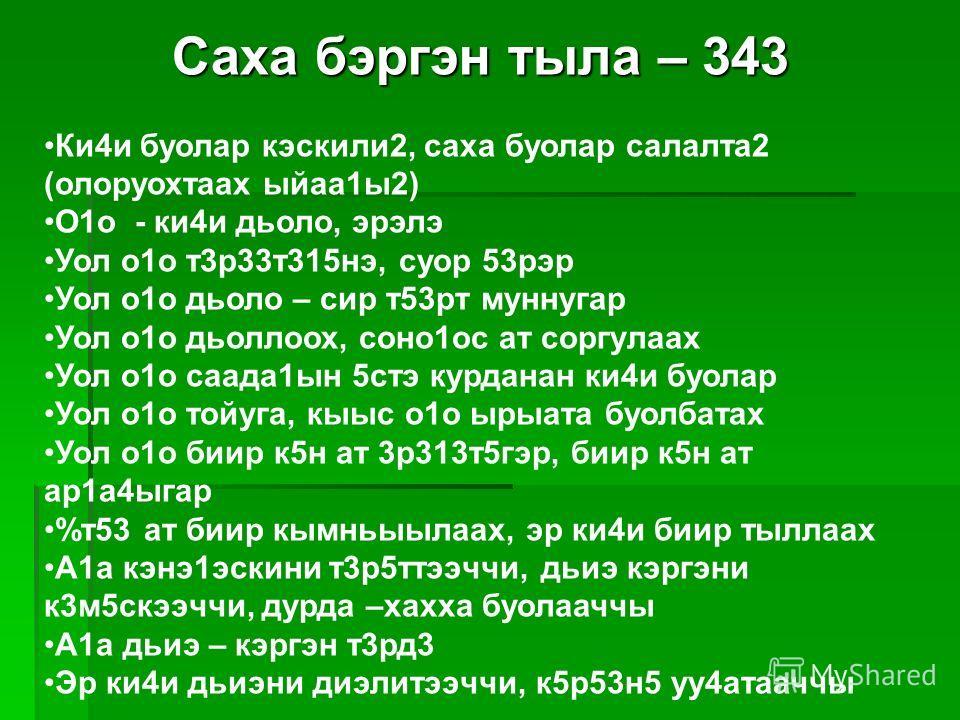 Саха бэргэн тыла – 343 Ки4и буолар кэскили2, саха буолар салалта2 (олоруохтаах ыйаа1ы2) О1о - ки4и дьоло, эрэлэ Уол о1о т3р33т315нэ, суор 53рэр Уол о1о дьоло – сир т53рт муннугар Уол о1о дьоллоох, соно1ос ат соргулаах Уол о1о саада1ын 5стэ курданан к
