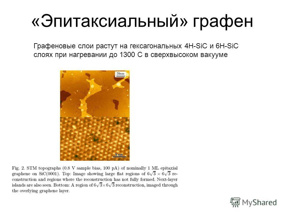 «Эпитаксиальный» графен Графеновые слои растут на гексагональных 4H-SiC и 6H-SiC слоях при нагревании до 1300 С в сверхвысоком вакууме