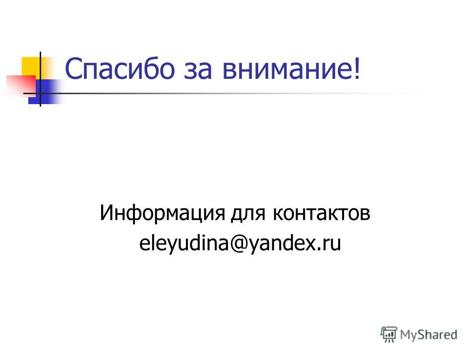 Спасибо за внимание! Информация для контактов eleyudina@yandex.ru