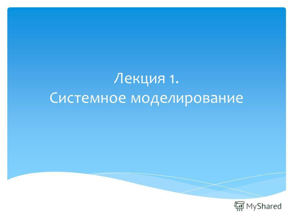 Лекция 1. Системное моделирование