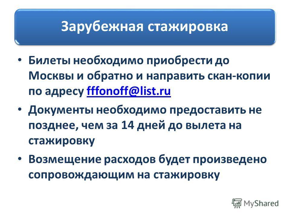 Билеты необходимо приобрести до Москвы и обратно и направить скан-копии по адресу fffonoff@list.rufffonoff@list.ru Документы необходимо предоставить не позднее, чем за 14 дней до вылета на стажировку Возмещение расходов будет произведено сопровождающ