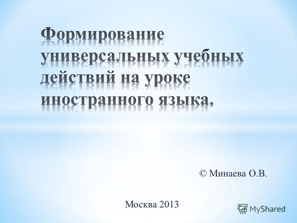 © Минаева О.В. Москва 2013