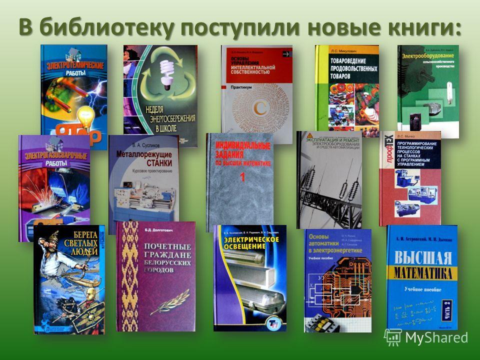 В библиотеку поступили новые книги: