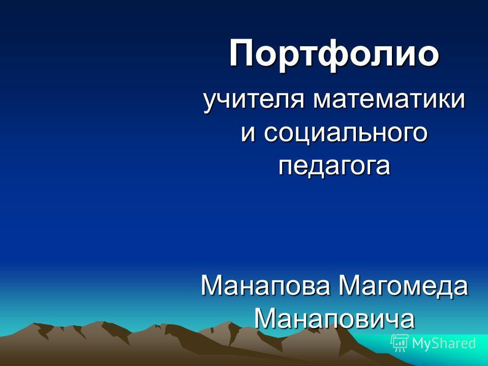 Портфолио учителя математики и социального педагога Манапова Магомеда Манаповича