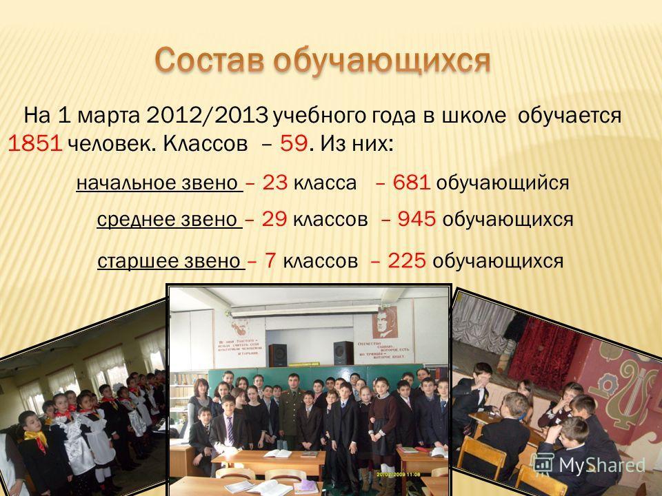 На 1 марта 2012/2013 учебного года в школе обучается 1851 человек. Классов – 59. Из них: начальное звено – 23 класса – 681 обучающийся старшее звено – 7 классов – 225 обучающихся среднее звено – 29 классов – 945 обучающихся