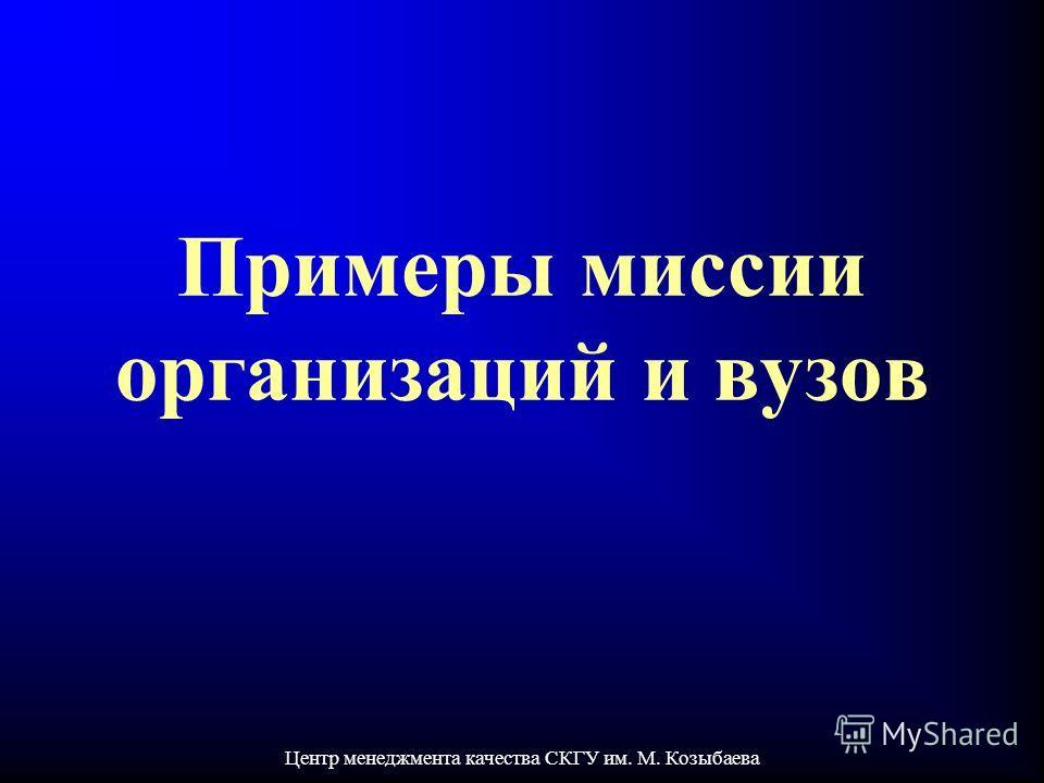 Центр менеджмента качества СКГУ им. М. Козыбаева Примеры миссии организаций и вузов