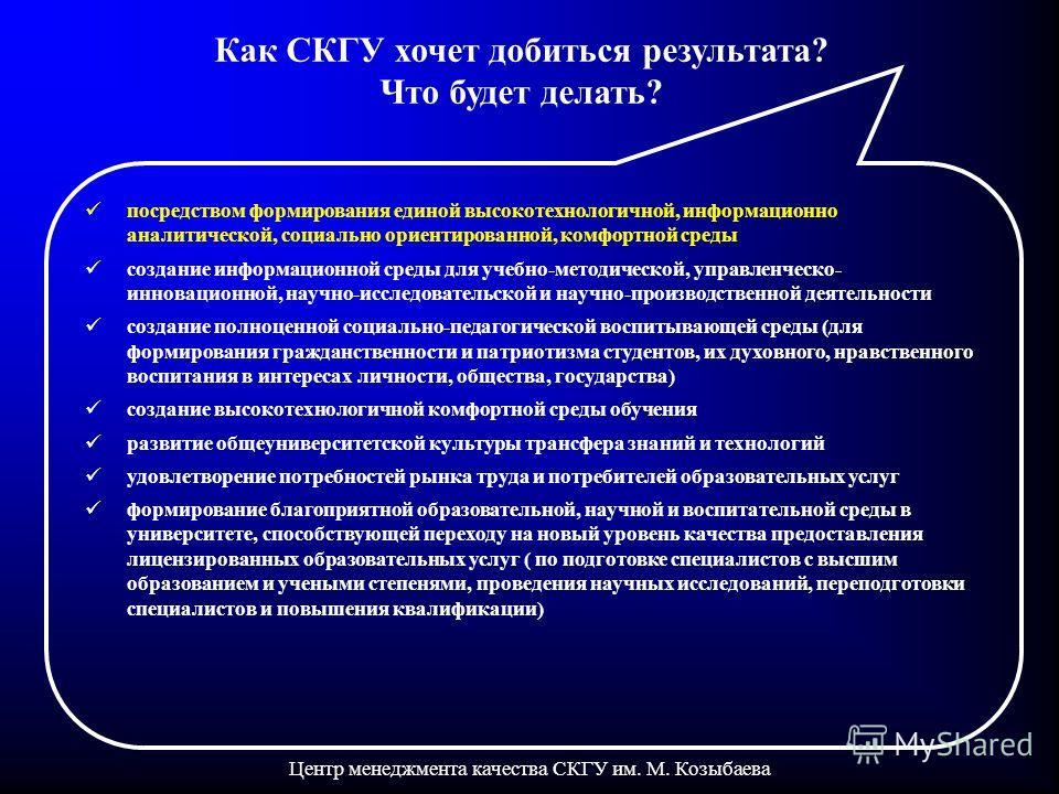 Центр менеджмента качества СКГУ им. М. Козыбаева посредством формирования единой высокотехнологичной, информационно аналитической, социально ориентированной, комфортной среды создание информационной среды для учебно-методической, управленческо- иннов