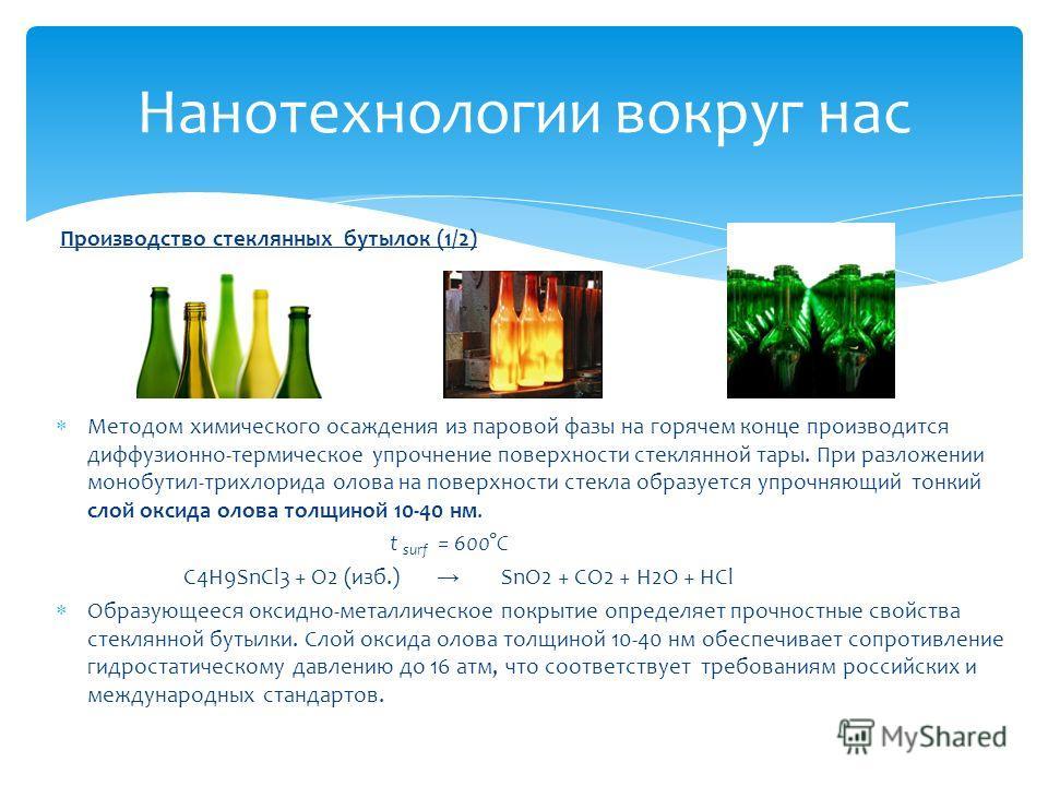 Методом химического осаждения из паровой фазы на горячем конце производится диффузионно-термическое упрочнение поверхности стеклянной тары. При разложении монобутил-трихлорида олова на поверхности стекла образуется упрочняющий тонкий слой оксида олов