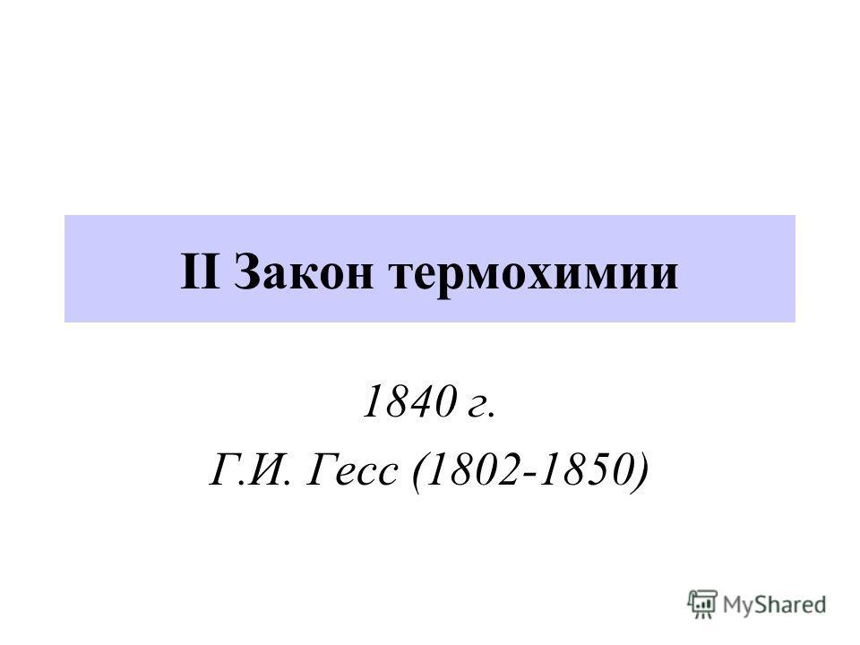 II Закон термохимии 1840 г. Г.И. Гесс (1802-1850)