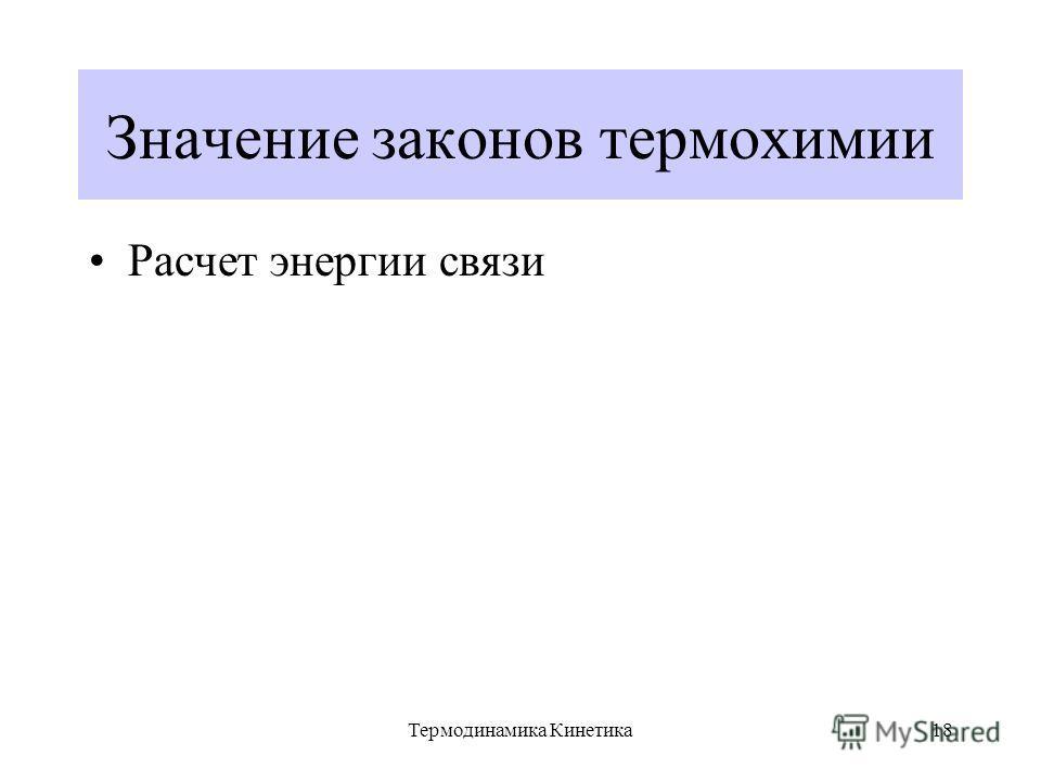 Термодинамика Кинетика18 Значение законов термохимии Расчет энергии связи