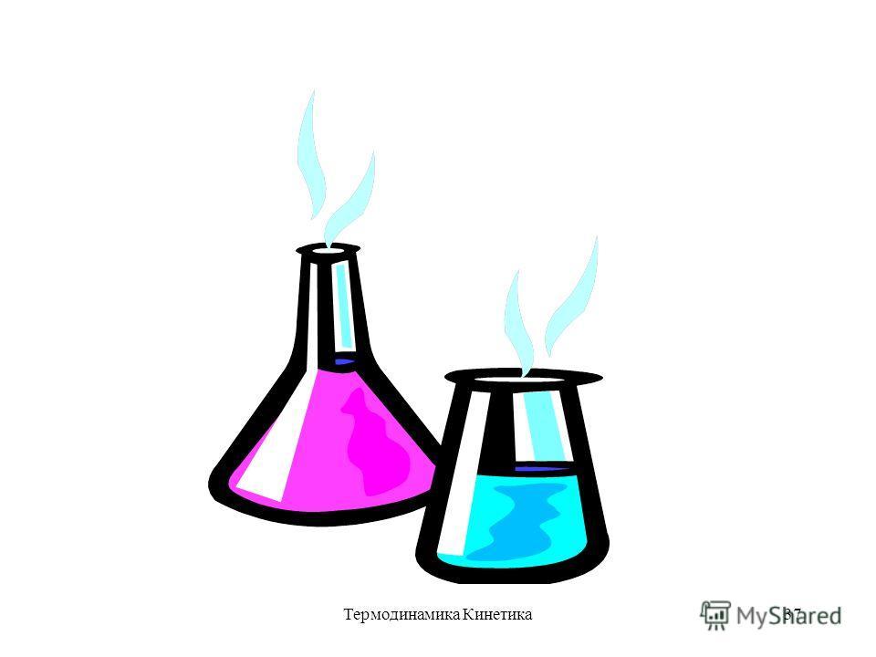 Термодинамика Кинетика37