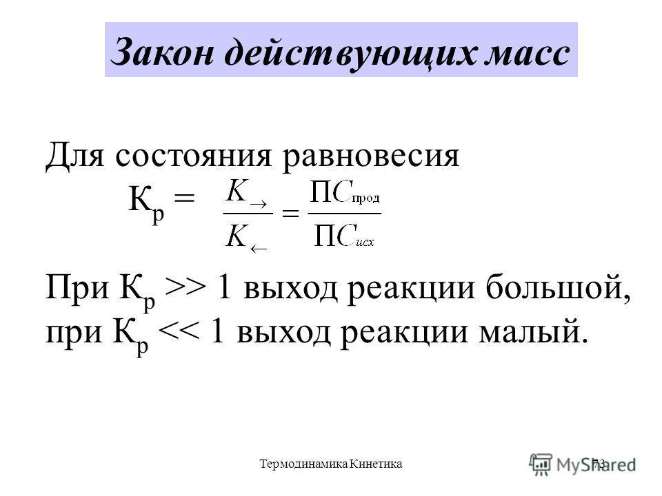 Термодинамика Кинетика73 Для состояния равновесия К р = При К р >> 1 выход реакции большой, при К р